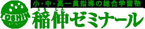 【小・中・高一貫指導の総合学習塾】稲伸ゼミナール 丸亀・多度津